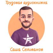 Саша Селиванов, голос и душа FitStars: от случайного селфи до самого большого YouTube-канала о фитнесе в России.