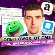 12. Владислав Флакс: от СMS к системам бизнес-аналитики. Опыт OWOX.