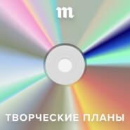 «Медуза» запускает подкаст «Творческие планы»— оновой музыке