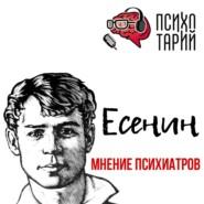 Психотарий Подкаст#28 - Психиатры о личности Есенина С.А.