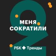 Найти работу со смыслом и по душе: Ольга Полищук и Ирина Сахарова
