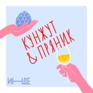 Риск, рислинг и розе. Айгуль и Яна поговорили с казанскими рестораторами и сомелье