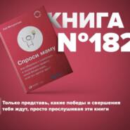 Книга #182 - Спроси маму. Как общаться с клиентами и подтвердить правоту своей бизнес-идеи, если все кругом врут