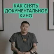 064 – Как снять документальное кино? (Канат Бейсекеев)