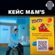 Кейс M&M's: как привлечь более 1,3 млн зрителей к продуктам через интерактивное ТВ