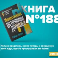 Книга #188 - Множественные источники дохода. Инвестиции деньги