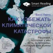 """Саммари книги Билла Гейтса \""""Как избежать климатической катастрофы\"""". Впервые на русском!"""