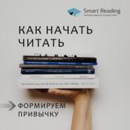 Как начать читать: формируем привычку