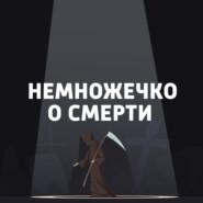 Хуго Юнкерс. Константинос Кавафис