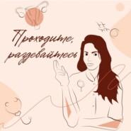 Про вакцинацию во время беременности.