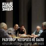 №116: Разговор, которого не было: Норштейн, Клейман, Крымов, Звягинцев