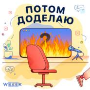 Гендиректор — не потолок • Павел Ковшаров, Zамания