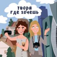 #18 Соня (@soffonushko) - про продюсерский центр в 16 и старт в професcии