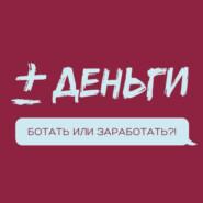 ПЛЮС-МИНУС ДЕНЬГИ