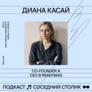 Диана Касай, Readymag: сексизм, культура в Readymag и первая работа