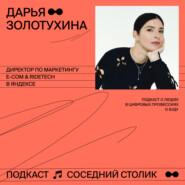 Дарья Золотухина, Яндекс: азарт и боль