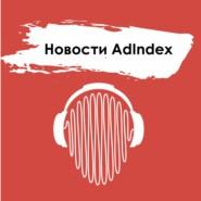 Новости AdIndex. 29 сентября