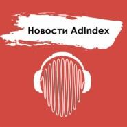 Новости AdIndex. 1 октября