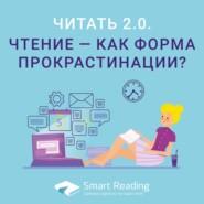 Как правильно, быстро, эффективно НЕ читать книги