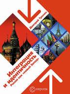 Книги дмитрия тренина бесплатно скачать или читать онлайн без.
