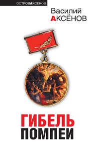Победа скачать книгу василия п. Аксенова: скачать бесплатно fb2.