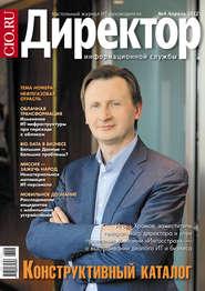 Скачать Директор информационной службы №04/2012