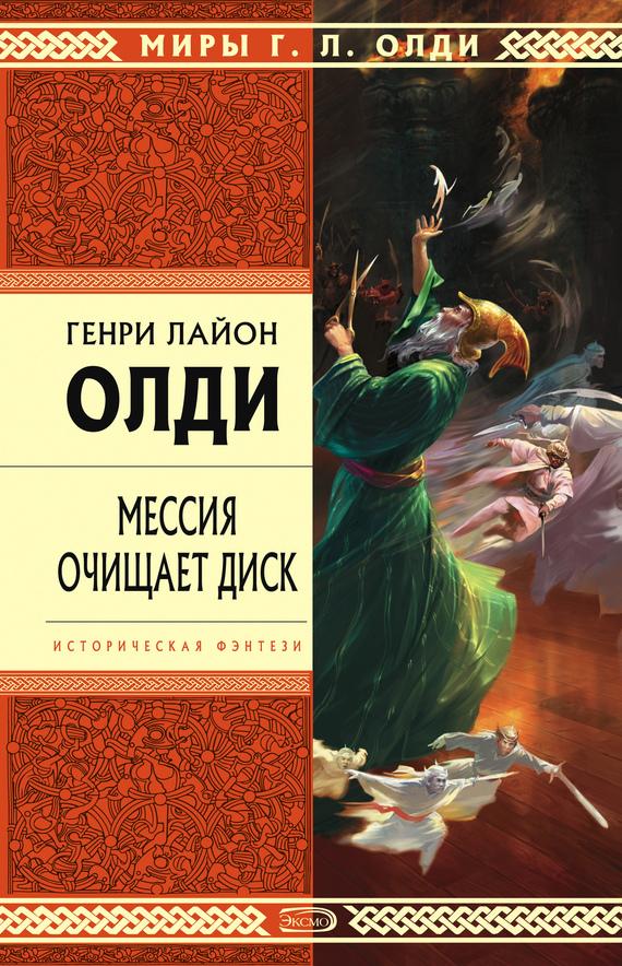 Большая книга мужских хобби и увлечений скачать