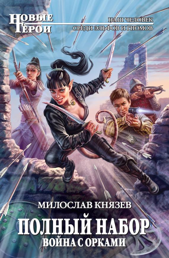 Князь орков книга скачать