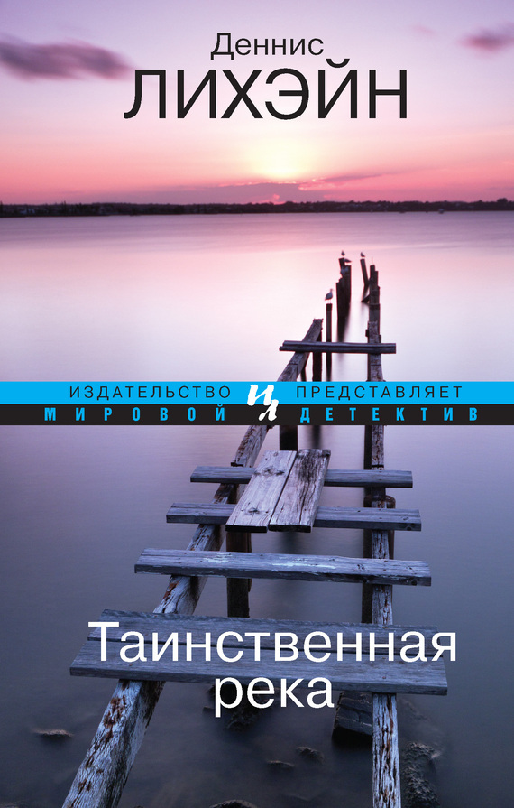 Книга таинственная река скачать бесплатно
