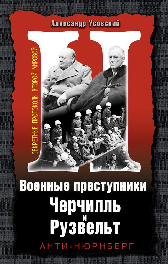 Книга нюрнбергский процесс скачать бесплатно
