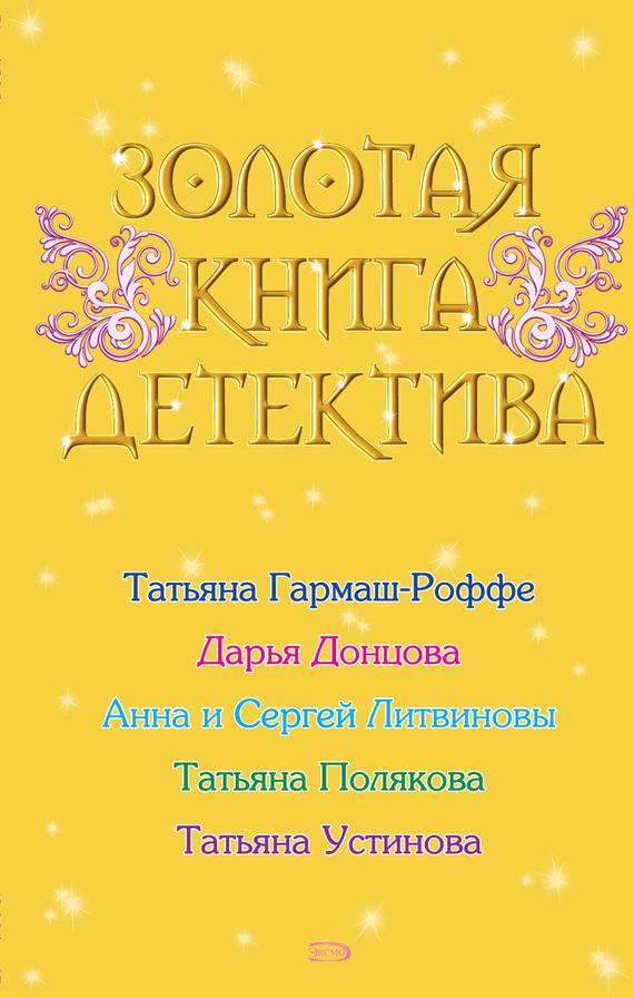 Золотая книга детектива сборник скачать бесплатно