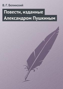 Обложка книги Повести, изданные Александром Пушкиным