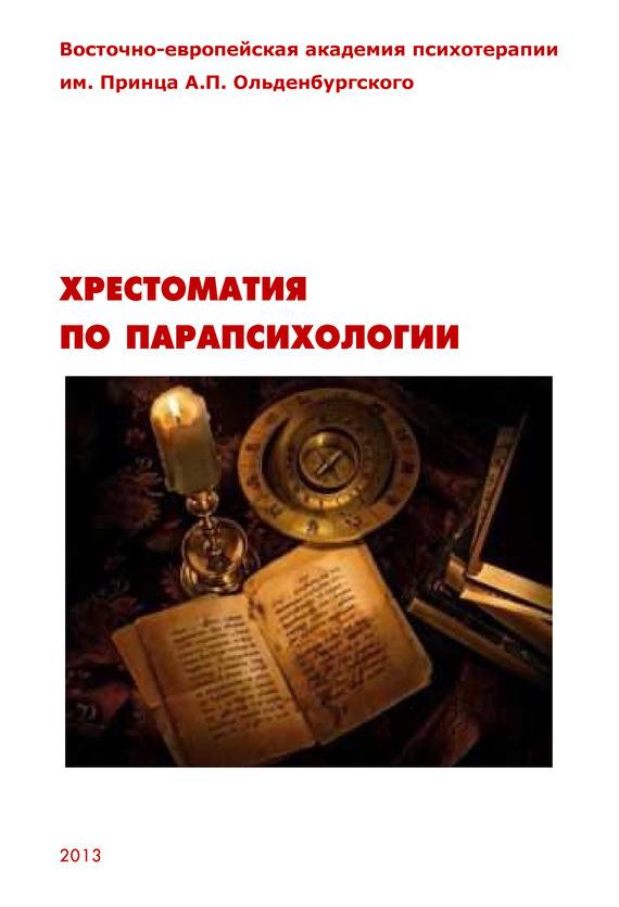 Скачать книгу по парапсихологии
