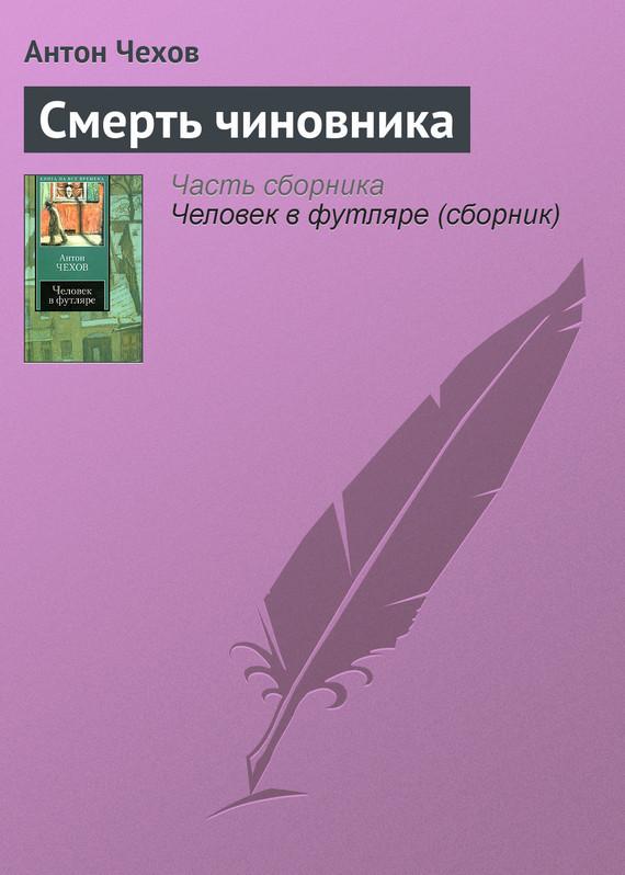 Чехов смерть чиновника скачать книгу бесплатно