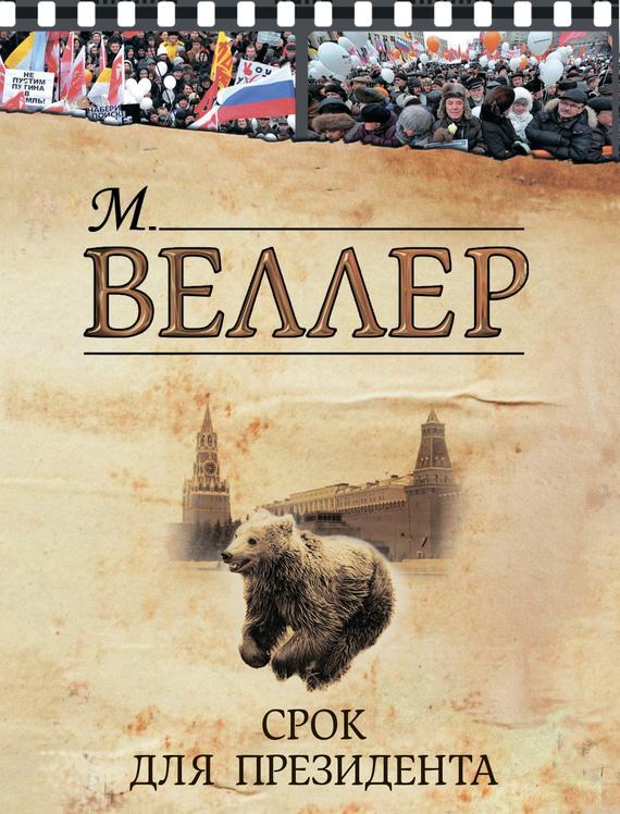 Скачать книгу михаила веллера легенды невского проспекта