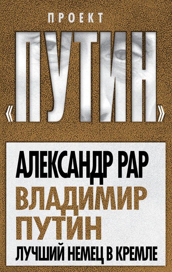 Скачать книгу после кремля