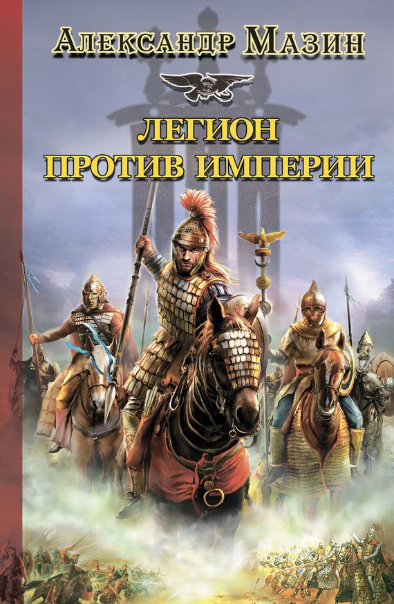 Книга легионы рима скачать торрент