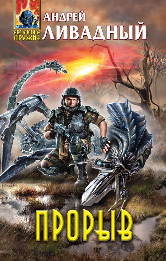 Ливадный воин с ганио скачать fb2