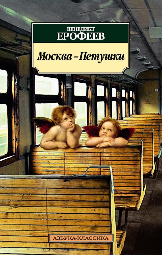 Москва петушки скачать книгу epub