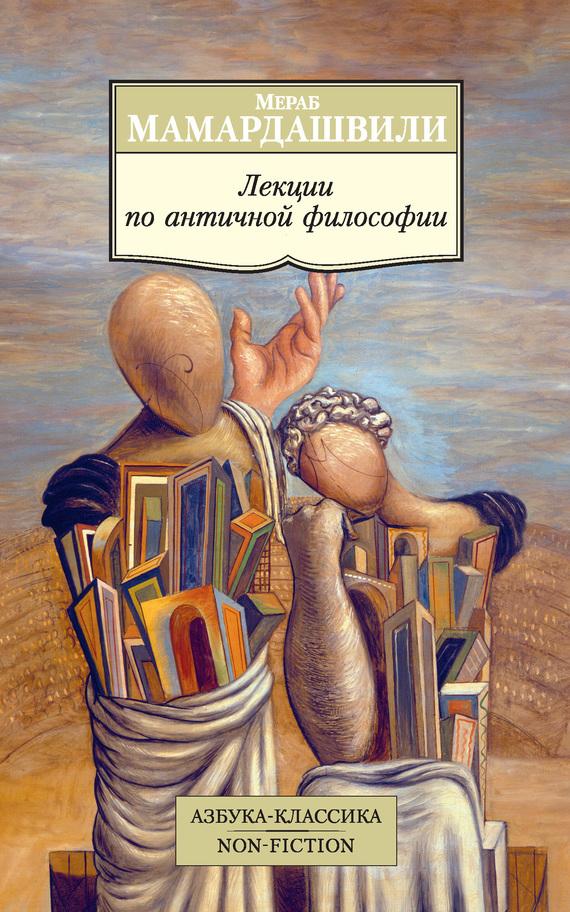 Скачать книгу античная философия