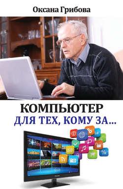 fb2 Компьютер для тех, кому за…