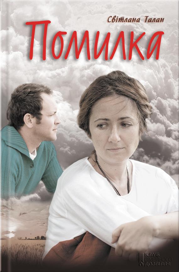 Светлана талан скачать книги бесплатно на русском