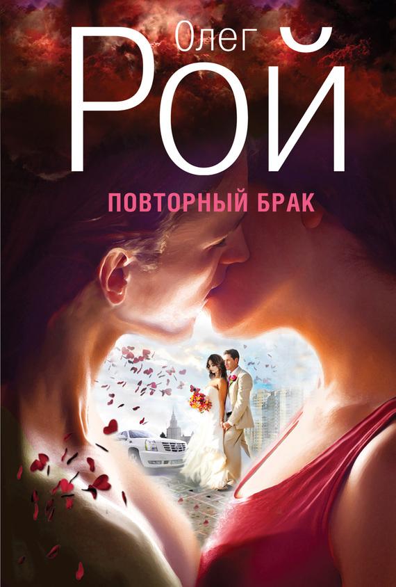 Скачать бесплатно книгу повторный брак олега роя