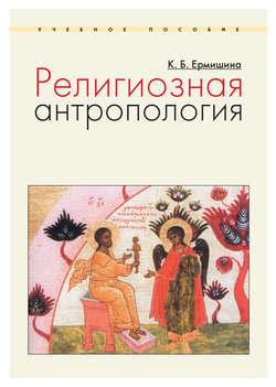 Книга Религиозная антропология. Учебное пособие