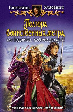 Обложка книги алета 2 черновой вариант