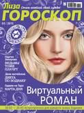 Читать книгу Журнал «Лиза. Гороскоп» №08/2015