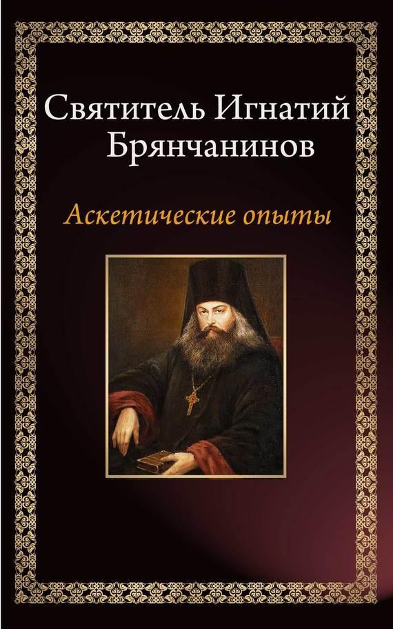 Аскетические опыты брянчанинов читать