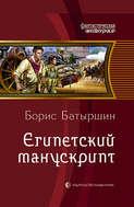 Электронная книга «Египетский манускрипт» – Борис Батыршин