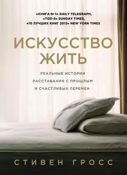 Обложка книги Приоткрытоеокно