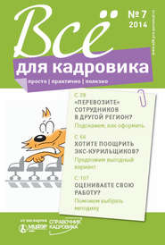Читать книгу Всё для кадровика: просто, практично, полезно № 9 2014